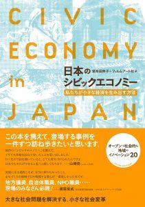日本のシビックエコノミー