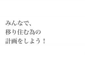 ijukeikaku004