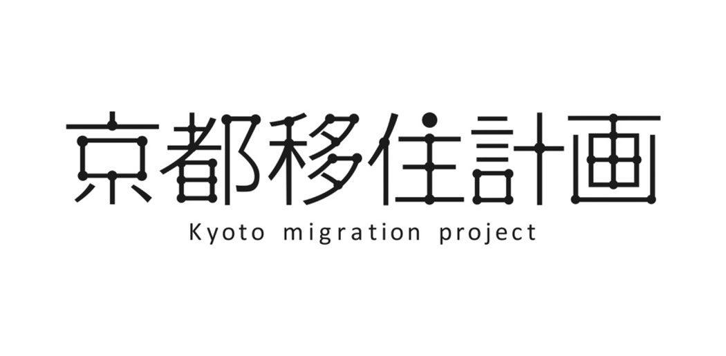 田村篤史さん(京都移住計画) × 江口晋太朗さん シビックエコノミー・ケーススタディ