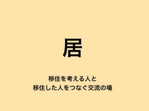 ijukeikaku04