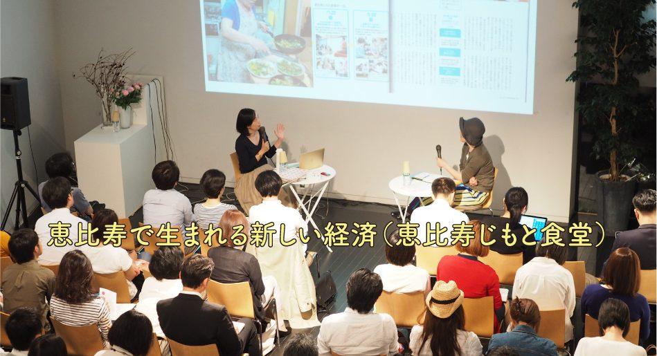恵比寿で生まれる新しい経済 紫牟田伸子さん×末岡真理子さん(恵比寿じもと食堂)