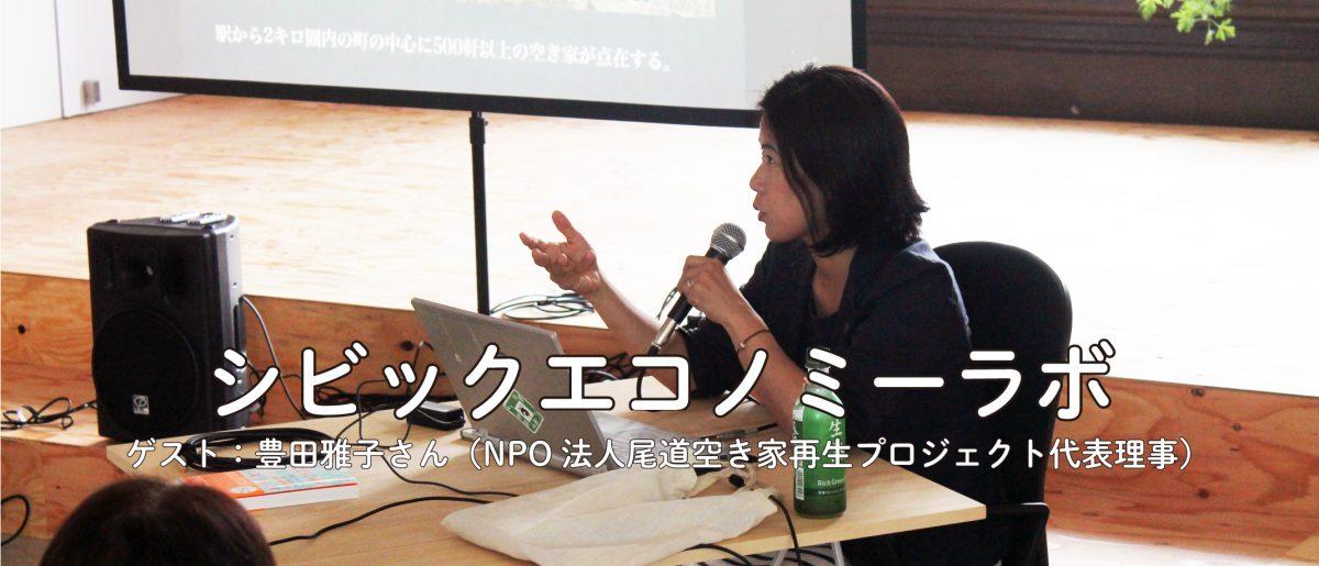 第2回 シビックエコノミーラボ ゲスト:豊田雅子さん(NPO法人尾道空き家再生プロジェクト代表理事)