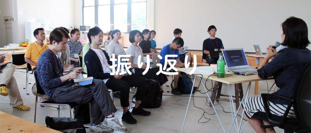 【12.18 Sun】第7回 シビックエコノミーラボ 振り返り 講師:江口晋太朗さん